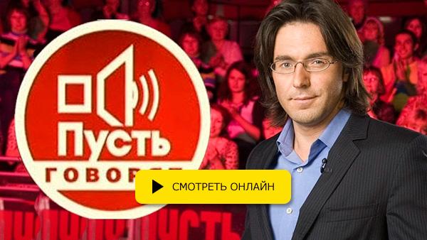 смотреть онлайн пусть говорят с Андреем Малаховым